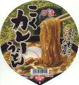 Nissin_koku_curry_udon