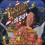 Katokichi_yoshida_sauce_spi
