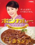 Bon_curry_classic