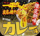 Myojo_ippeichan_curry