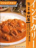Nakamuraya_mild_chicken