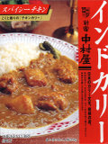 Nakamuraya_spicy_chicken