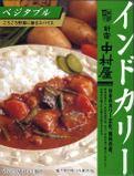 Nakamuraya_vegetable