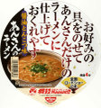 Nissin_ansan_shoyutonkotsu