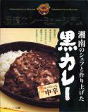 Yokohama_black_curry