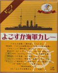 Yokosuka_kaigun